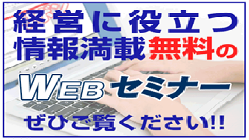 経営に役立つ無料WEBセミナー
