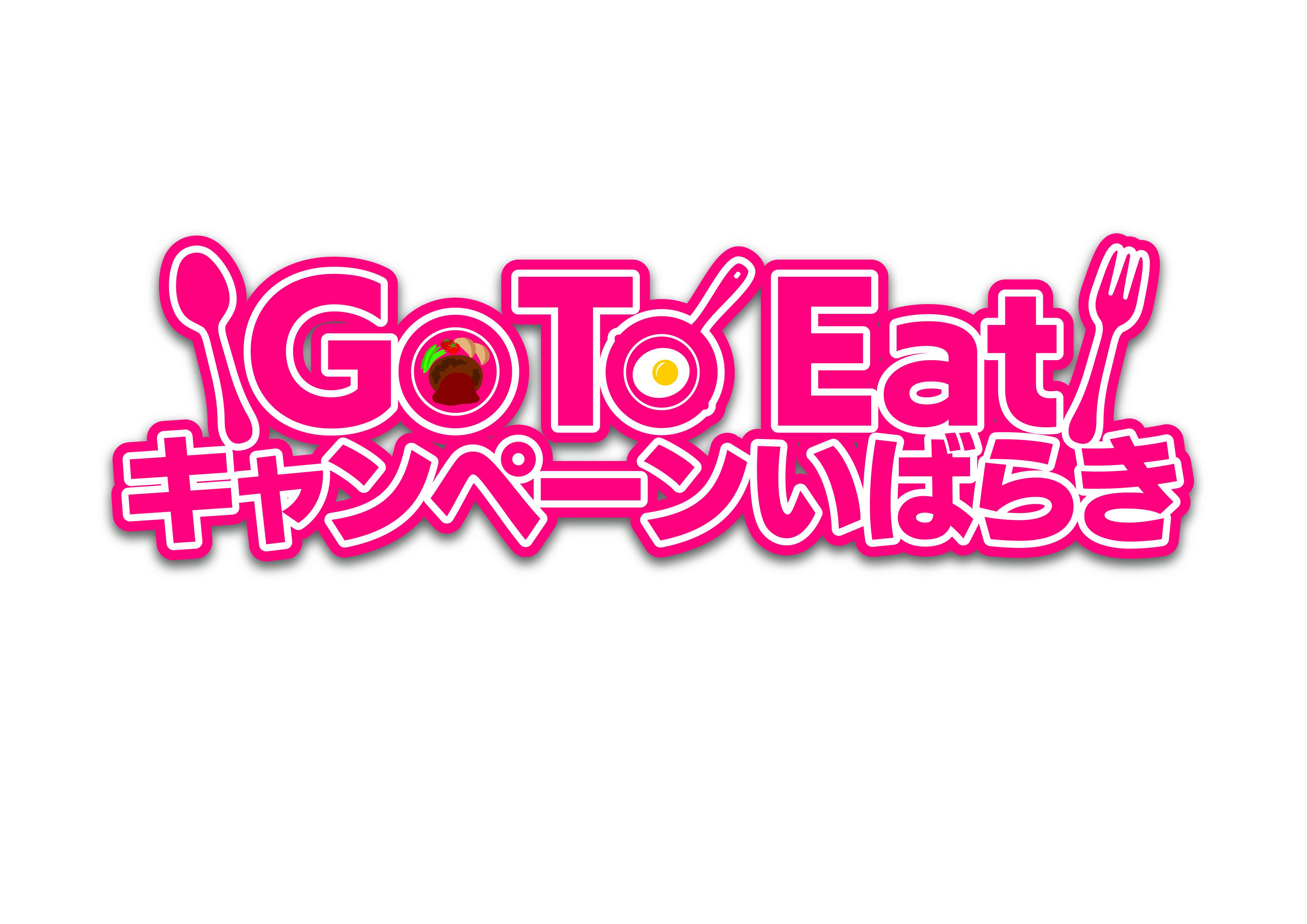 GoToEatキャンペーンいばらき